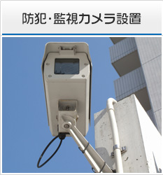 防犯・監視カメラ設置